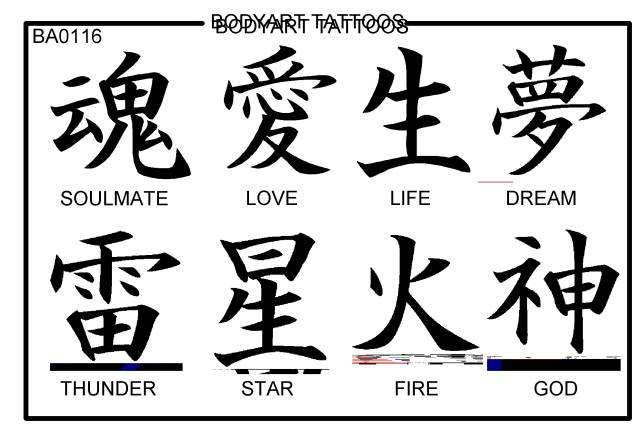 Chinese Symbol Tattoo Design Tattoo