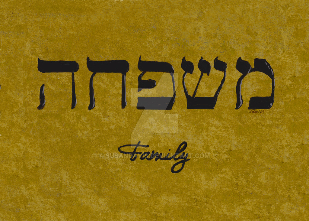 The Word Family In Hebrew All Black Each Letter Tattoo Com